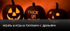 играть в игры в Хэллоуин с друзьями