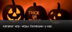 каталог игр- игры Хэллоуин у нас