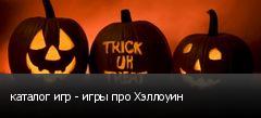 каталог игр - игры про Хэллоуин