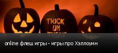 online флеш игры - игры про Хэллоуин