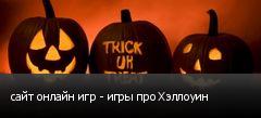сайт онлайн игр - игры про Хэллоуин