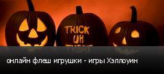 онлайн флеш игрушки - игры Хэллоуин