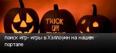 поиск игр- игры в Хэллоуин на нашем портале