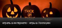 играть в интернете - игры в Хэллоуин