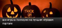 все игры в Хэллоуин на лучшем игровом портале
