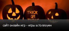 сайт онлайн игр - игры в Хэллоуин