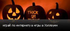 играй по интернету в игры в Хэллоуин