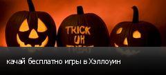 качай бесплатно игры в Хэллоуин