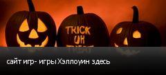 сайт игр- игры Хэллоуин здесь