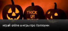 играй online в игры про Хэллоуин