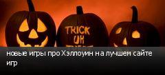 новые игры про Хэллоуин на лучшем сайте игр