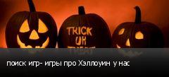 поиск игр- игры про Хэллоуин у нас