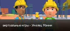 виртуальные игры - Умелец Мэнни