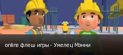 online флеш игры - Умелец Мэнни