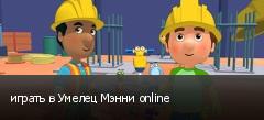 играть в Умелец Мэнни online