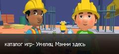каталог игр- Умелец Мэнни здесь