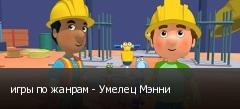 игры по жанрам - Умелец Мэнни
