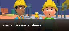 мини игры - Умелец Мэнни