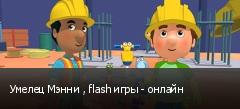Умелец Мэнни , flash игры - онлайн
