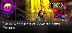 Топ лучших игр - игры бродилки Ханна Монтана