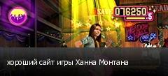 хороший сайт игры Ханна Монтана