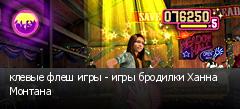 клевые флеш игры - игры бродилки Ханна Монтана