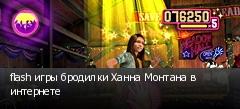 flash игры бродилки Ханна Монтана в интернете
