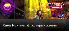 Ханна Монтана , флэш игры - скачать