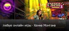 любые онлайн игры - Ханна Монтана