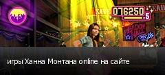 игры Ханна Монтана online на сайте