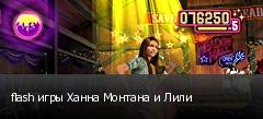 flash игры Ханна Монтана и Лили