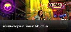 компьютерные Ханна Монтана