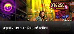 играть в игры с Ханной online