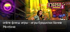 online флеш игры - игры бродилки Ханна Монтана