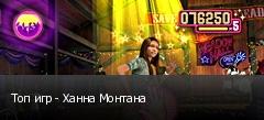 Топ игр - Ханна Монтана