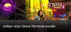 любые игры Ханна Монтана онлайн