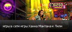 игры в сети игры Ханна Монтана и Лили