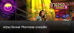 игры Ханна Монтана онлайн