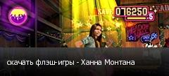 скачать флэш-игры - Ханна Монтана