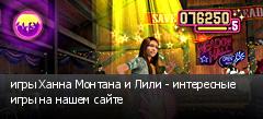 игры Ханна Монтана и Лили - интересные игры на нашем сайте