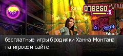 бесплатные игры бродилки Ханна Монтана на игровом сайте