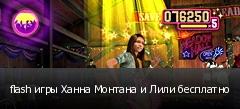 flash игры Ханна Монтана и Лили бесплатно