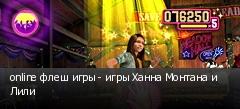 online флеш игры - игры Ханна Монтана и Лили