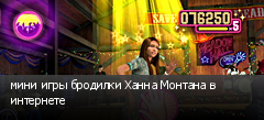 мини игры бродилки Ханна Монтана в интернете