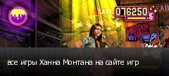 все игры Ханна Монтана на сайте игр