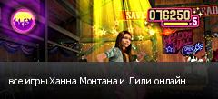 все игры Ханна Монтана и Лили онлайн