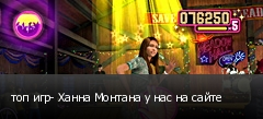 топ игр- Ханна Монтана у нас на сайте