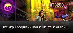 все игры бродилки Ханна Монтана онлайн