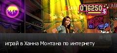 играй в Ханна Монтана по интернету