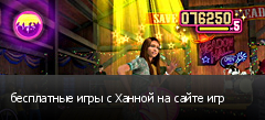 бесплатные игры с Ханной на сайте игр